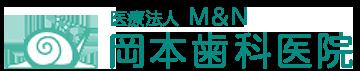 医療法人 M&N 岡本歯科医院